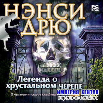 Нэнси Дрю. Легенда о хрустальном черепе (2008/RUS)
