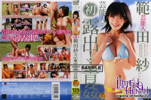 Handa Sasa - First Outdoor Exposure Sex [DVDRip]