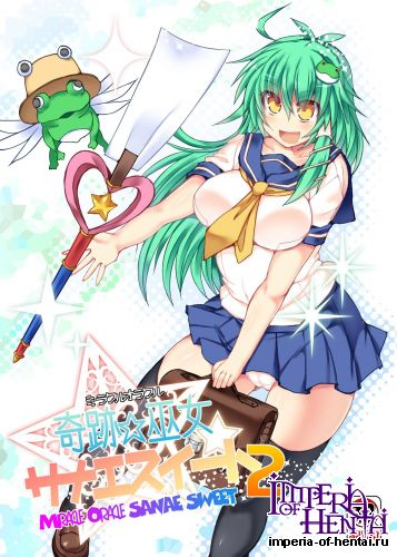(C88) [Stapspats (Hisui)] Miracle☆Oracle Sanae Sweet 2 (Touhou Project) [Digital]